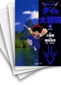 【中古】ドラゴンクエスト-ダイの大冒険- [文庫版] (1-22巻) 漫画