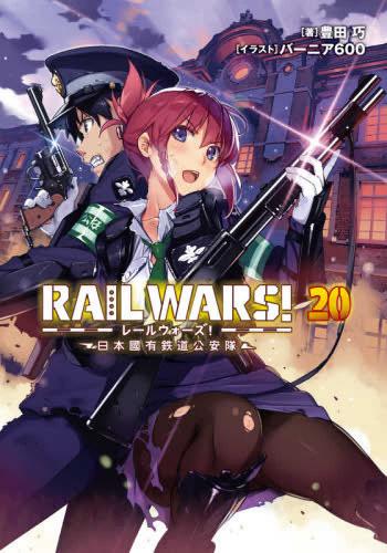 【ライトノベル】レールウォーズ RAIL WARS!-日本國有鉄道公安隊- (全20冊) 漫画