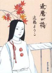 逢魔が橋 (1巻 全巻)