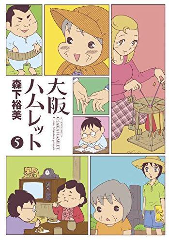 大阪ハムレット (1-5巻 最新刊) 漫画