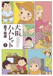 大阪ハムレット (1-5巻 最新刊)