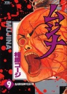 ムジナ (1-9巻 全巻) 漫画