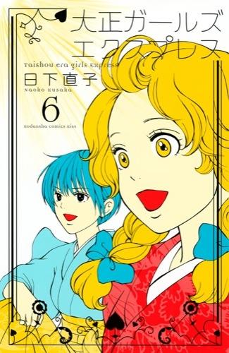 大正ガールズ エクスプレス (1-6巻 全巻) 漫画