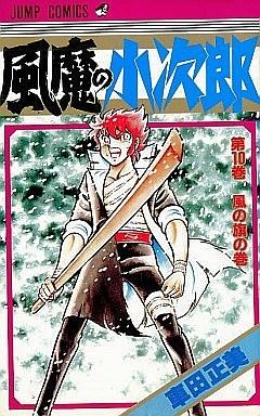 風魔の小次郎 (1-10巻 全巻) 漫画