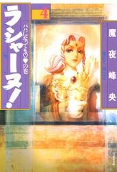 ラシャーヌ! 4 冊セット全巻 漫画