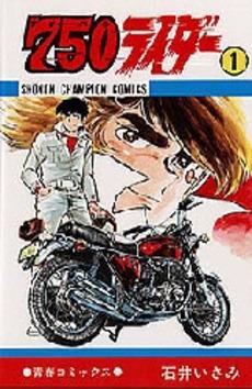 750ライダー (1-50巻 全巻) 漫画