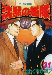 沈黙の艦隊(31) 漫画
