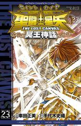 聖闘士星矢 THE LOST CANVAS 冥王神話 23 漫画