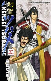 剣聖ツバメ 巻の五 漫画
