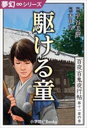 夢幻∞シリーズ 百夜・百鬼夜行帖63 駆ける童 漫画