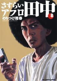 さすらいアフロ田中(8)