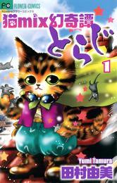 猫mix幻奇譚とらじ(1) 漫画