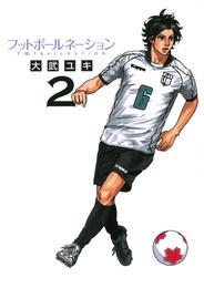 フットボールネーション(2) 漫画