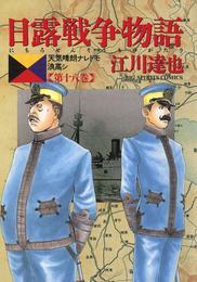 日露戦争物語(18) 漫画