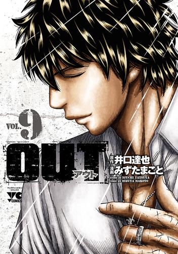 OUT 9 漫画