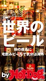 バイホットドッグプレス 世界のビール 秋の夜長に宅飲みビールで気分は海外 2016年10/7号 漫画