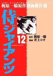 侍ジャイアンツ(12) 漫画