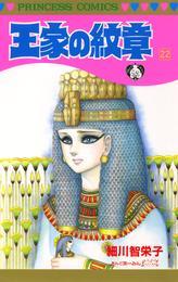 王家の紋章 22 漫画