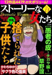 ストーリーな女たち捨てられた子供たち Vol.13 漫画