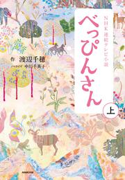 NHK連続テレビ小説 べっぴんさん 上 漫画