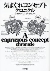 気まぐれコンセプトクロニクル (1巻 全巻)