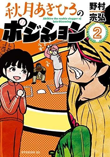 秋月あきひろのポジション 漫画