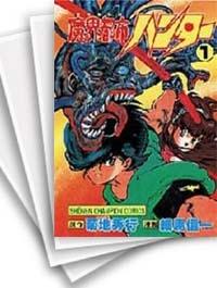 【中古】魔界都市ハンター (1-17巻) 漫画