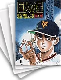 【中古】巨人の星 (1-11巻 全巻) 漫画