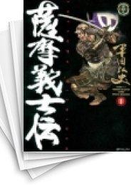 【中古】薩摩義士伝 (1-5巻 全巻)