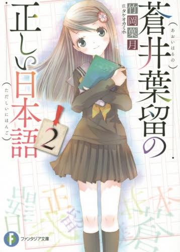 【ライトノベル】蒼井葉留の正しい日本語 漫画