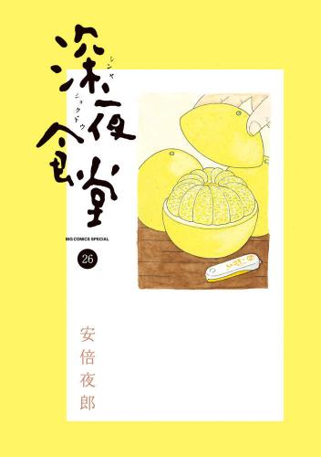深夜食堂 (1-19巻 最新刊) 漫画