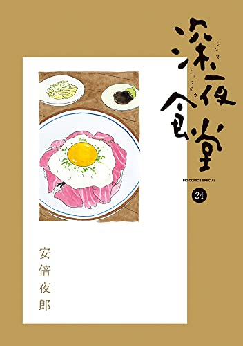 深夜食堂 (1-22巻 最新刊) 漫画