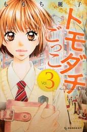 トモダチごっこ (1-3巻 全巻)