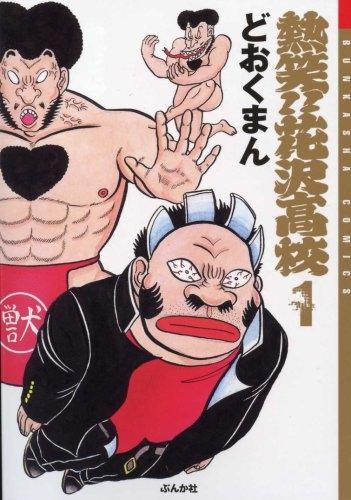 熱笑!!花沢高校 漫画