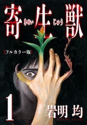 寄生獣 フルカラー版 10 冊セット全巻 漫画