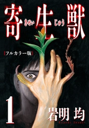寄生獣 フルカラー版 10 冊セット全巻