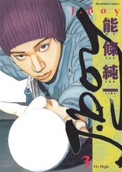 J.boy 漫画