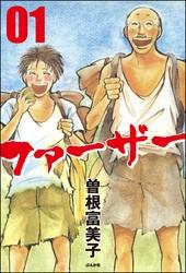 ファーザー 2 冊セット全巻 漫画