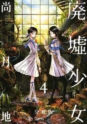 廃墟少女 分冊版 4 冊セット全巻 漫画