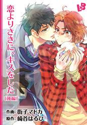 恋よりさきに、キスをした 2 冊セット最新刊まで 漫画