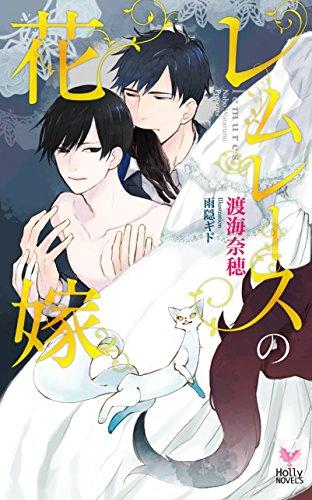 【ライトノベル】レムレースの花嫁 漫画