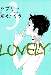 ラブリー! 3巻 漫画