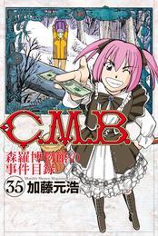 C.M.B.森羅博物館の事件目録(35) 漫画