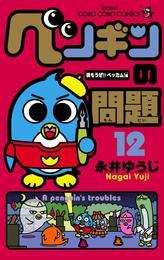 ペンギンの問題(12) 漫画