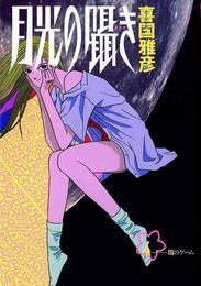 月光の囁き(4) 漫画