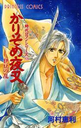 時代ロマンシリーズ 8 かりそめ夜叉-伊豆の乱- 漫画
