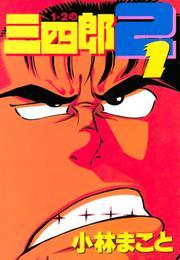 1・2の三四郎2(1) 漫画