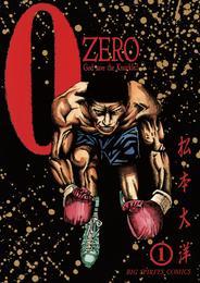ZERO(ゼロ)(1) 漫画