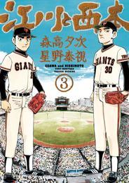 江川と西本(3) 漫画