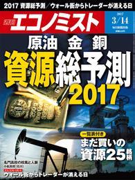 週刊エコノミスト (シュウカンエコノミスト) 2017年03月14日号 漫画